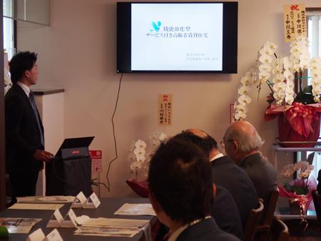 弊社代表の中川より「機能強化型」サービス付き高齢者賃貸住宅のコンセプトについて説明させていただきました。