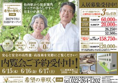 高齢者向け賃貸住宅「入居相談会」随時開催!