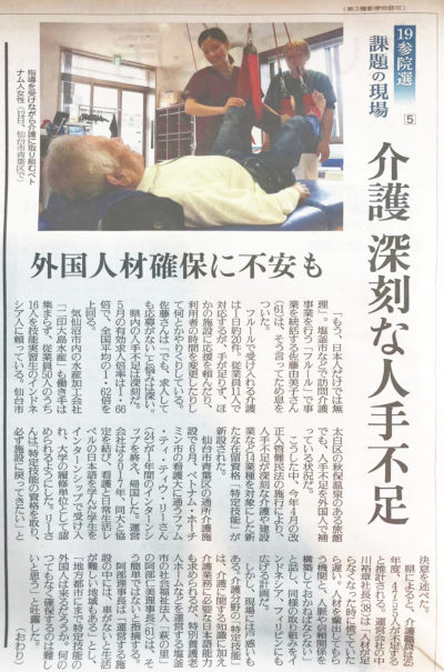 介護事業所でのインターンシップ受け入れが新聞で取り上げられました。